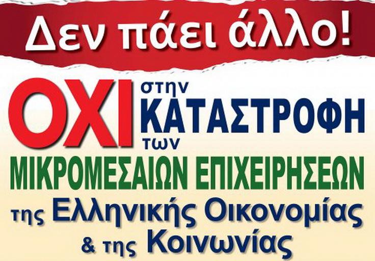 Ψήφισμα διαμαρτυρίας Ο.Ε.Β.Ε.Σ. ΑΜ-Θ και Σερρών