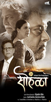 Sohala Movie