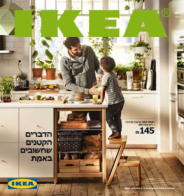http://onlinecatalogue.ikea.com/IL/he/IKEA_Catalogue/