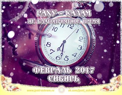 не_благоприятное_время_февраль2017