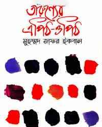 তারুণ্যের এপিঠ ওপিঠ - মুহম্মদ জাফর ইকবাল