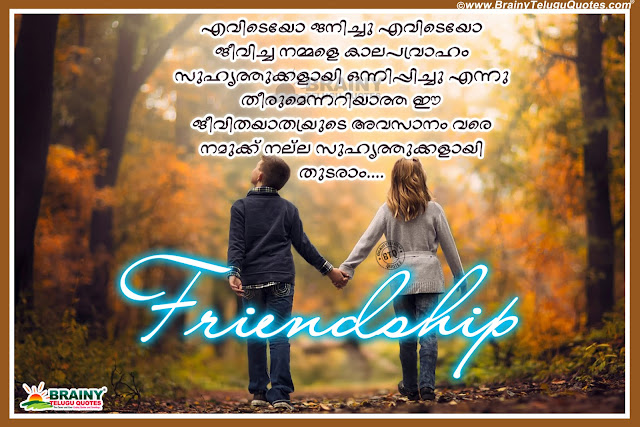Malayalam Friendship Quotes Best Friendship Quotes In Malayalam