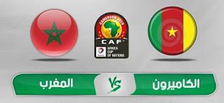 موعد مباراة المغرب والكاميرون ضمن تصفيات كأس أمم أفريقيا 2019 والقنوات الناقلة