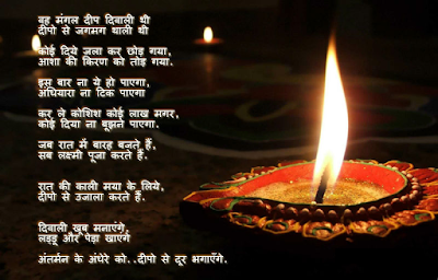 Happy Diwali Poems In Hindi For Children