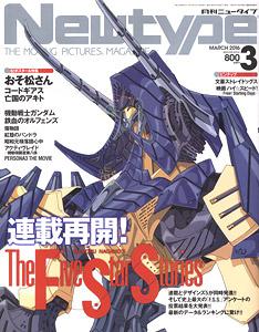 Top 5 Karakter Anime Pria dan Wanita Terbaik Versi Majalah Newtype Maret 2016