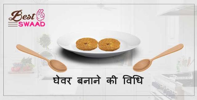 indian sweets ghevar sweet recipe