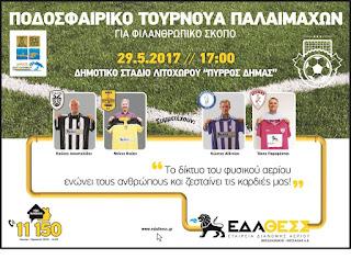 Ποδοσφαιρικό Τουρνουά στο Λιτόχωρο