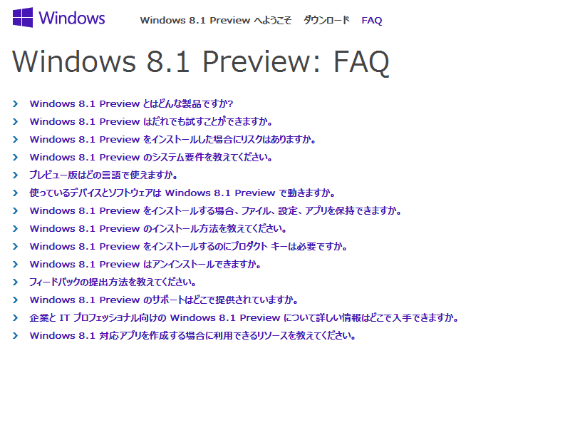 Windows 8.1 Previewが公開 -2