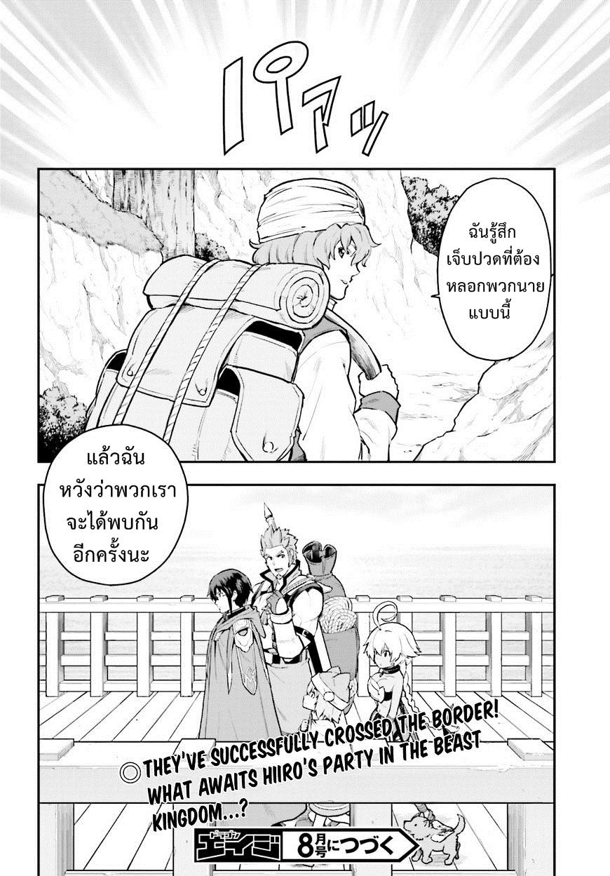 อ่านการ์ตูน Konjiki no Word Master 18 Part 1 ภาพที่ 30