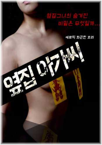 18+ A Lady Next Door 2019 HDRip Korean Adult Movie