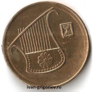монета Израиля - пол новых шекеля