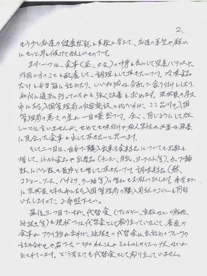仮放免者の会(PRAJ)
