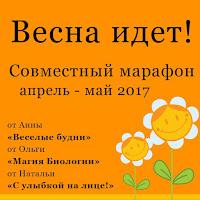 http://veseliebydni.blogspot.com.by/2017/04/vesna-idet-sovmestnyj-marafon.html