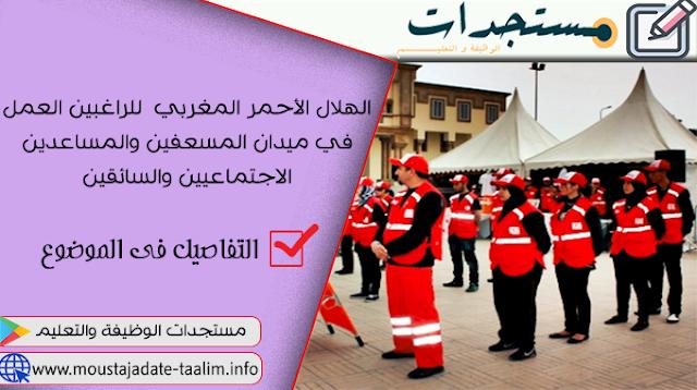 الهلال الأحمر المغربي … للراغبين العمل في ميدان المسعفين والمساعدين الاجتماعيين والسائقين