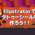 【埼玉川口】1Day講座「Illustratorでタトゥーシールを作ろう!」開催