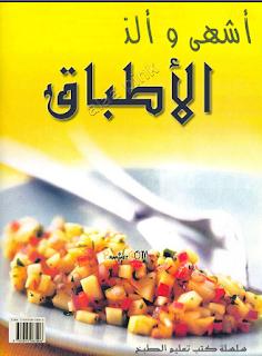 كتب الطبخ : تحميل كتاب أشهى وألذ الاطباق PDF