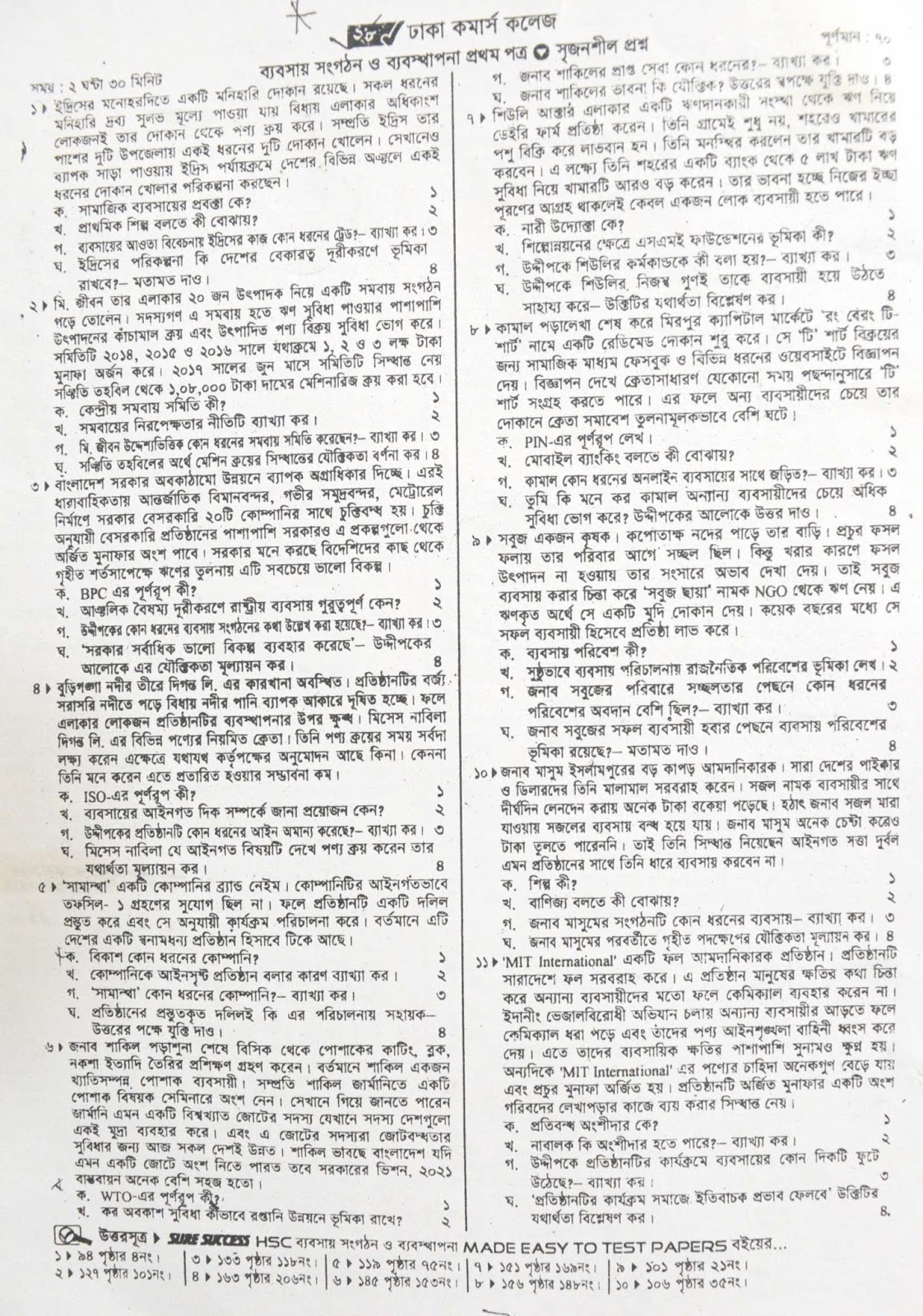 hsc HSC Business Organization & Management 1st Paper suggestion, exam question paper, model question, mcq question, question pattern, preparation for dhaka board, all boards