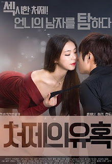 The Seduction of Sister -In-Law (2017) [เกาหลี18+]