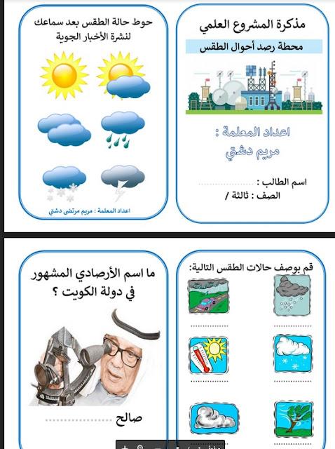 مذكرة المشروع العلمي محطة رصد أحوال الطقس