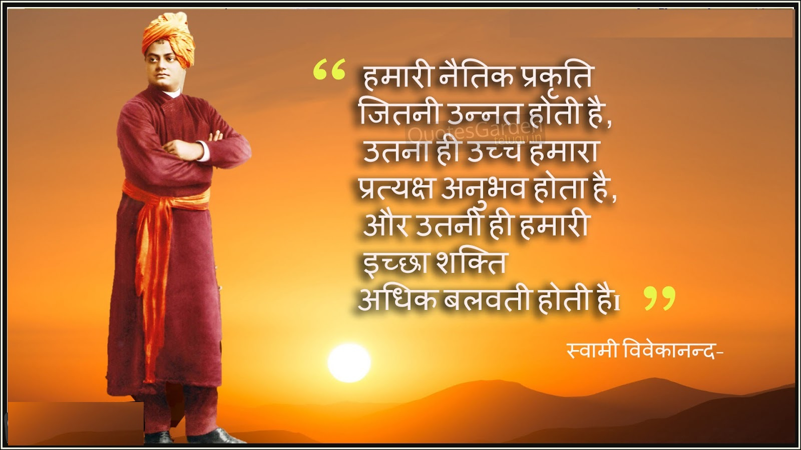 short essay on swami vivekananda swami vivekananda picture quotes  swami vivekananda quotes swamy vivekananda inspirational quotes in hind short essay on patriotism