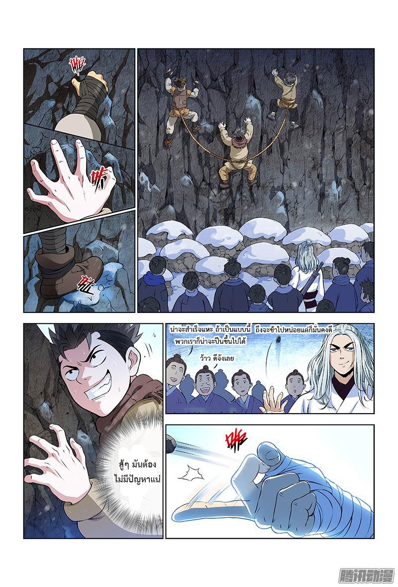 อ่านการ์ตูน Call Me God! 9 ภาพที่ 10