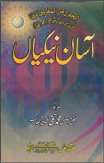 Aasaan Naykiyaan By Shaykh Mufti Taqi Usmani