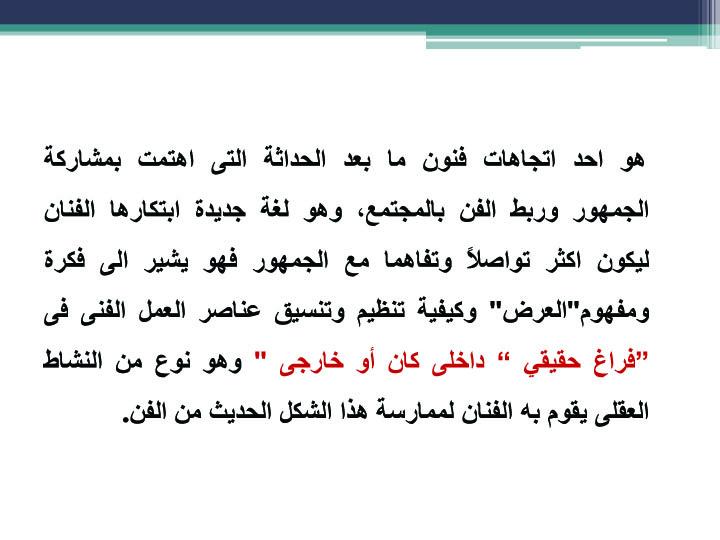 فن التجهيز في الفراغ عبد العزيز بن عبد الرحمن الدقيل