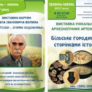 На Полтавщине состится выставка уникальных археологических находок