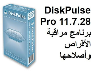 DiskPulse Pro 11-7-28 برنامج مراقبة الأقراص وأصلاحها