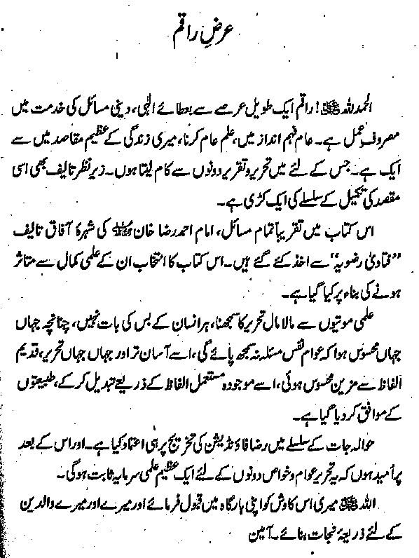 Islamic Urdu book Kia Aap Ko Maloom Hai