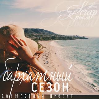 http://scrapkrim.blogspot.ru/2016/09/3.html