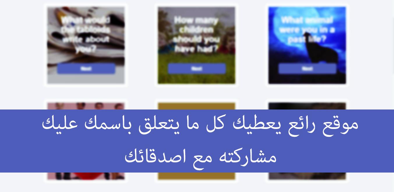 اشهر تطبيق الفيس بوك