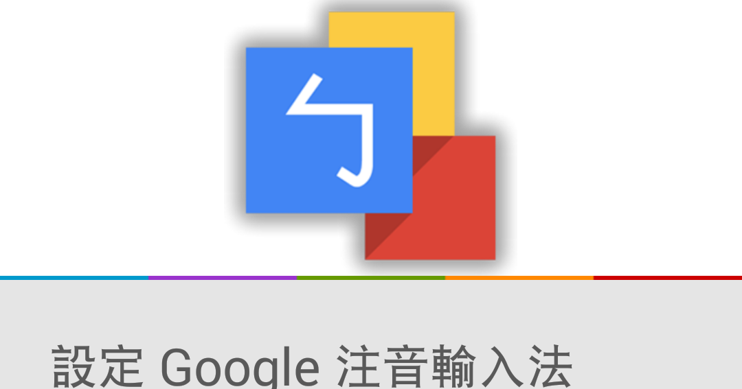 Google 注音輸入法 Android App 官方版免費下載! - 電腦玩物