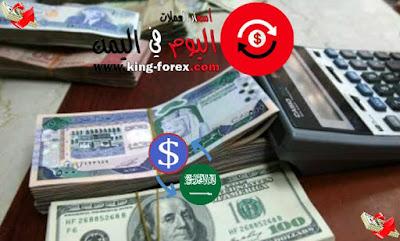 سعر صرف الدولار والريال السعودي اليوم في اليمن