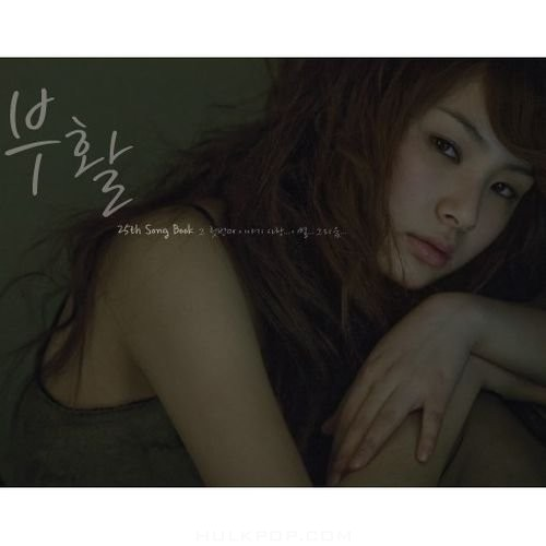 Various Artists – 부활 25th Song Book – 사랑. 이별. 그리움…