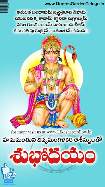Telugu Good morning wishes with god android mobile wallpapers