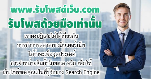 www.รับโพสต์เว็บ.com บริการรับโพสต์เว็บเพื่อโฆษณาเว็บไซต์, บริการโพสต์ขายอสังหาฯ, บริการทำการตลาดออนไลน์, บริการทำอันดับเว็บไซต์