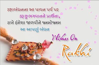 Raksha Bandhan Greeting Cards in Gujarati