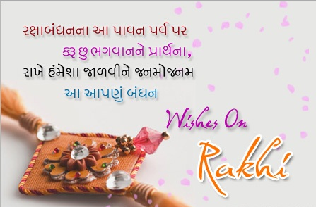 Happy Raksha Bandhan Quotes in Gujarati