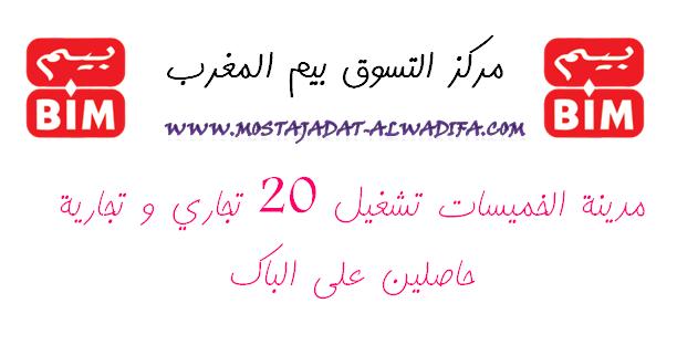 مركز التسوق بيم المغرب بمدينة الخميسات تشغيل 20 تجاري و تجارية حاصلين على الباك