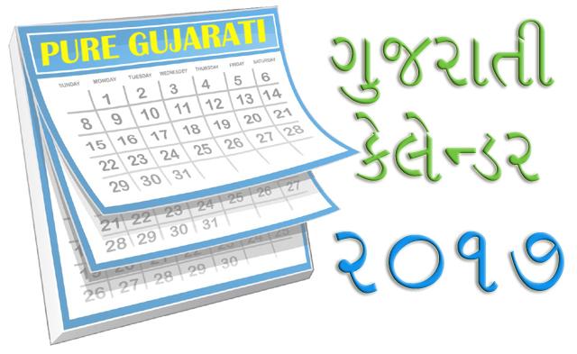 Download 2014 gujarati ebook kalnirnay calendar