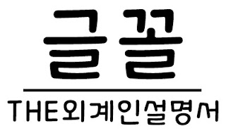 THE외계인설명서