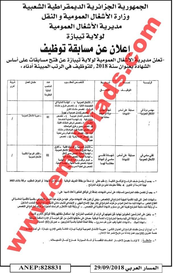 اعلان مسابقة توظيف بمديرية الاشغال العمومية ولاية تيبازة سبتمبر 2018