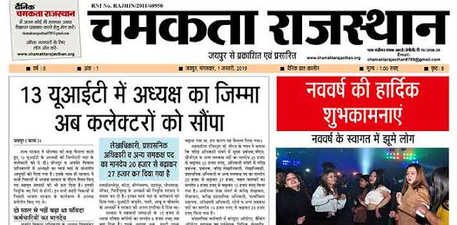 दैनिक चमकता राजस्थान 1 जनवरी 2019 ई-न्यूज़ पेपर