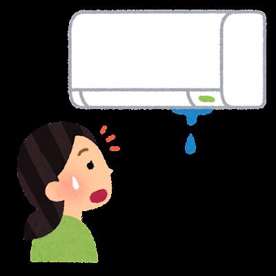 エアコンの水漏れのイラスト