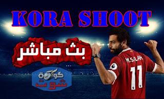 موقع كورة شوت | kora shoot | بث مباشر لمباريات اليوم
