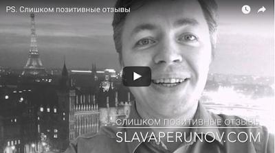 http://www.slavaperunov.org/video/video-ts/289-video-ts-slishkom-pozitivnye-otzyvy