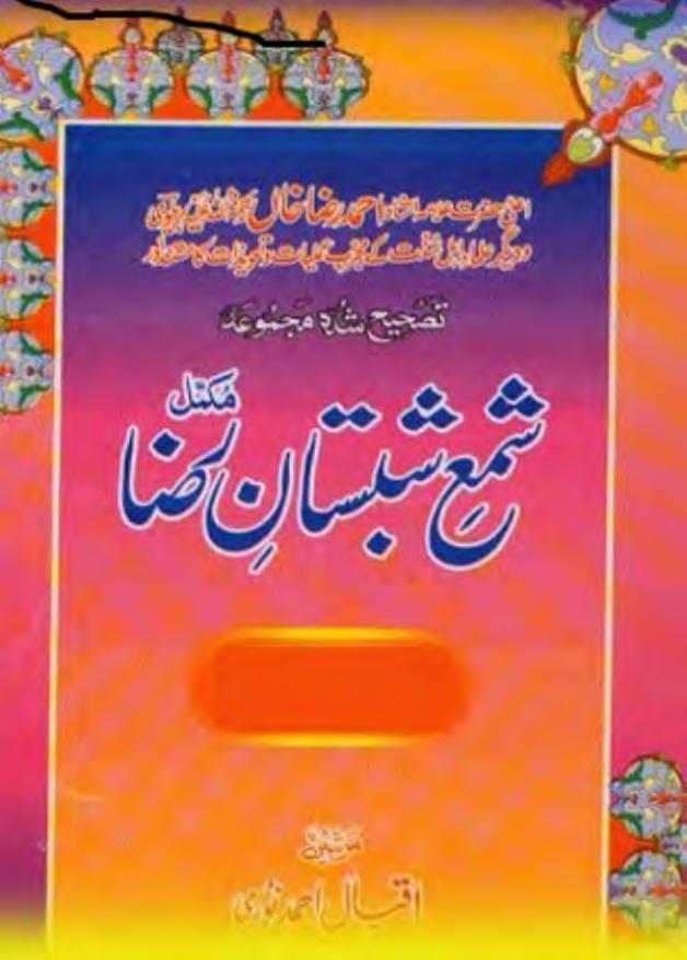 Shama Shabistan RazaUrdu Amliyat Book