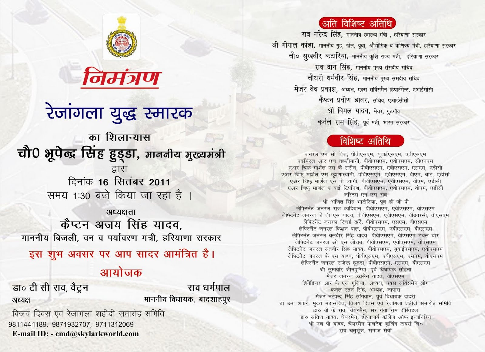 Cordially Invited Meaning In Hindi As Well Report My Signal Blog 91111 91811