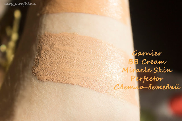 Garnier BB Cream Miracle Skin Perfector оттенок Светло-бежевый/Light: свотч